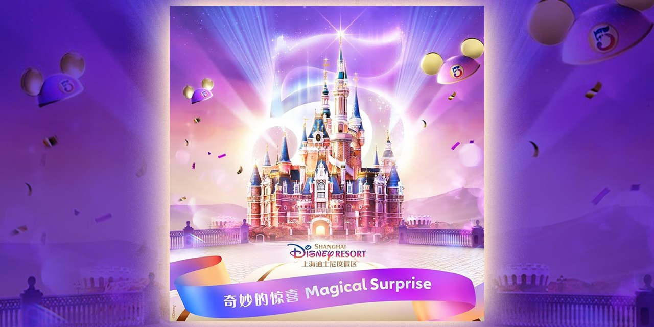 LISTEN NOW: Shanghai Disney's 'Magical Surprise' theme song by Liu Yuning celebrates 5th anniversary